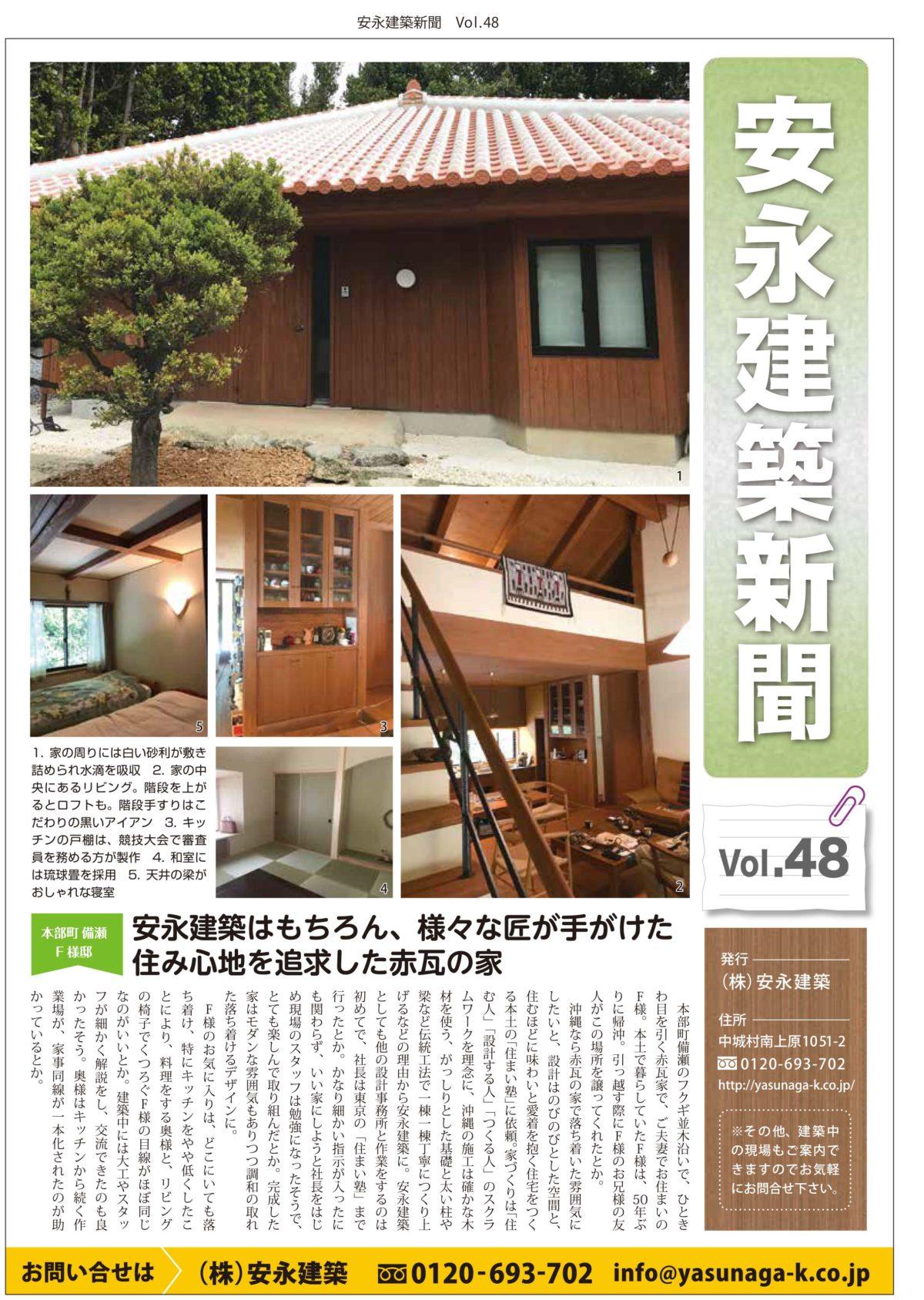 「安永建築新聞」48号です! マンガ以外のチラシもやってます!