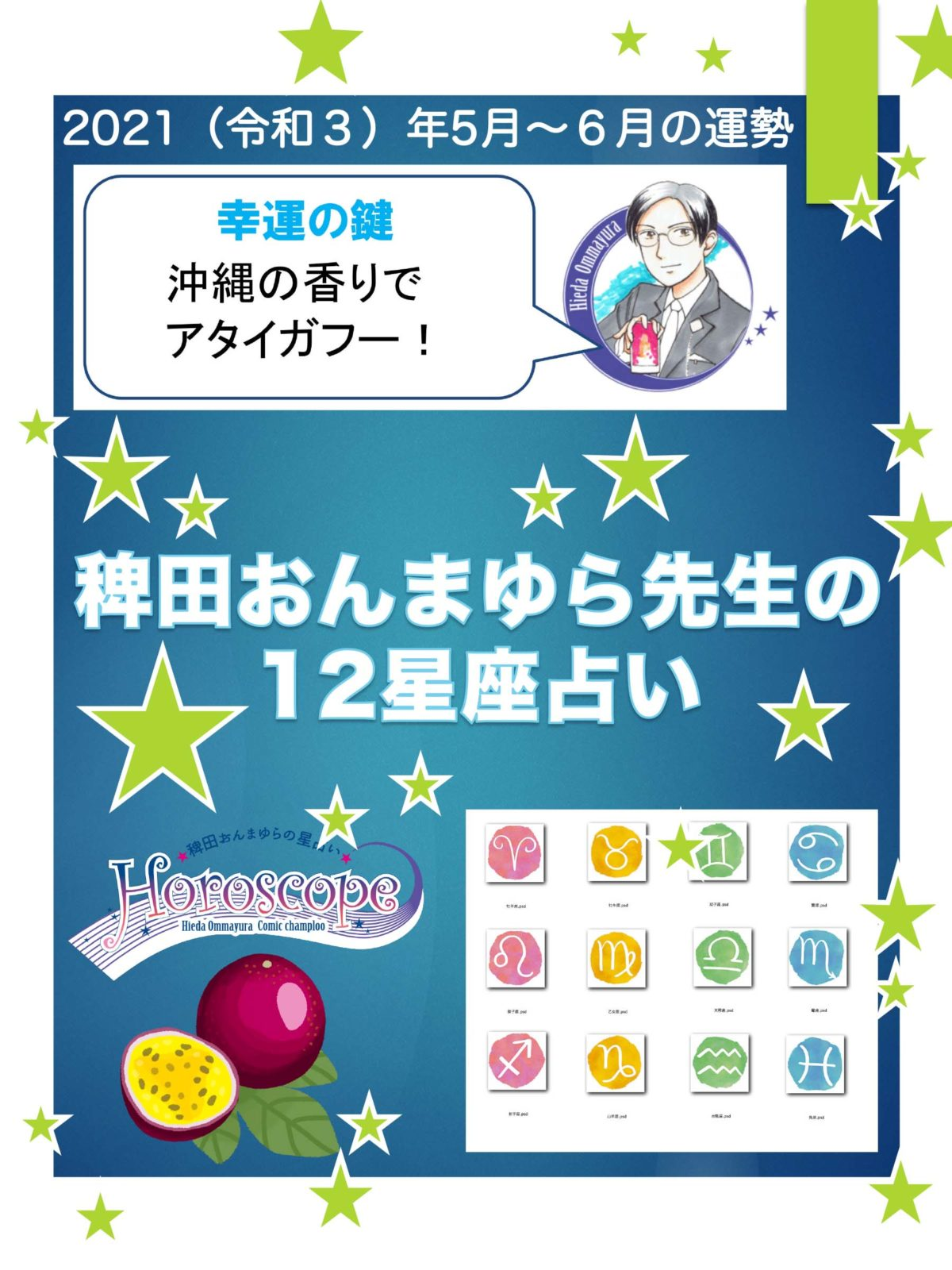 稗田おんまゆら先生の12星座占い 2021(令和3)年5月~6月の運勢