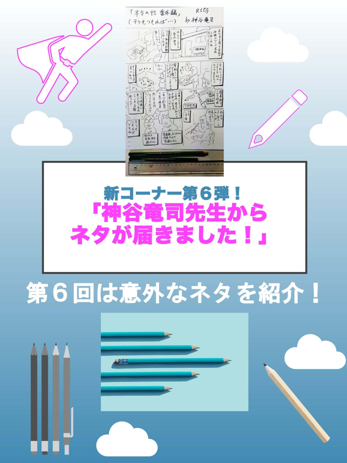 その6です! 今回は1ネタ!「神谷竜司先生からネタが届きました!」