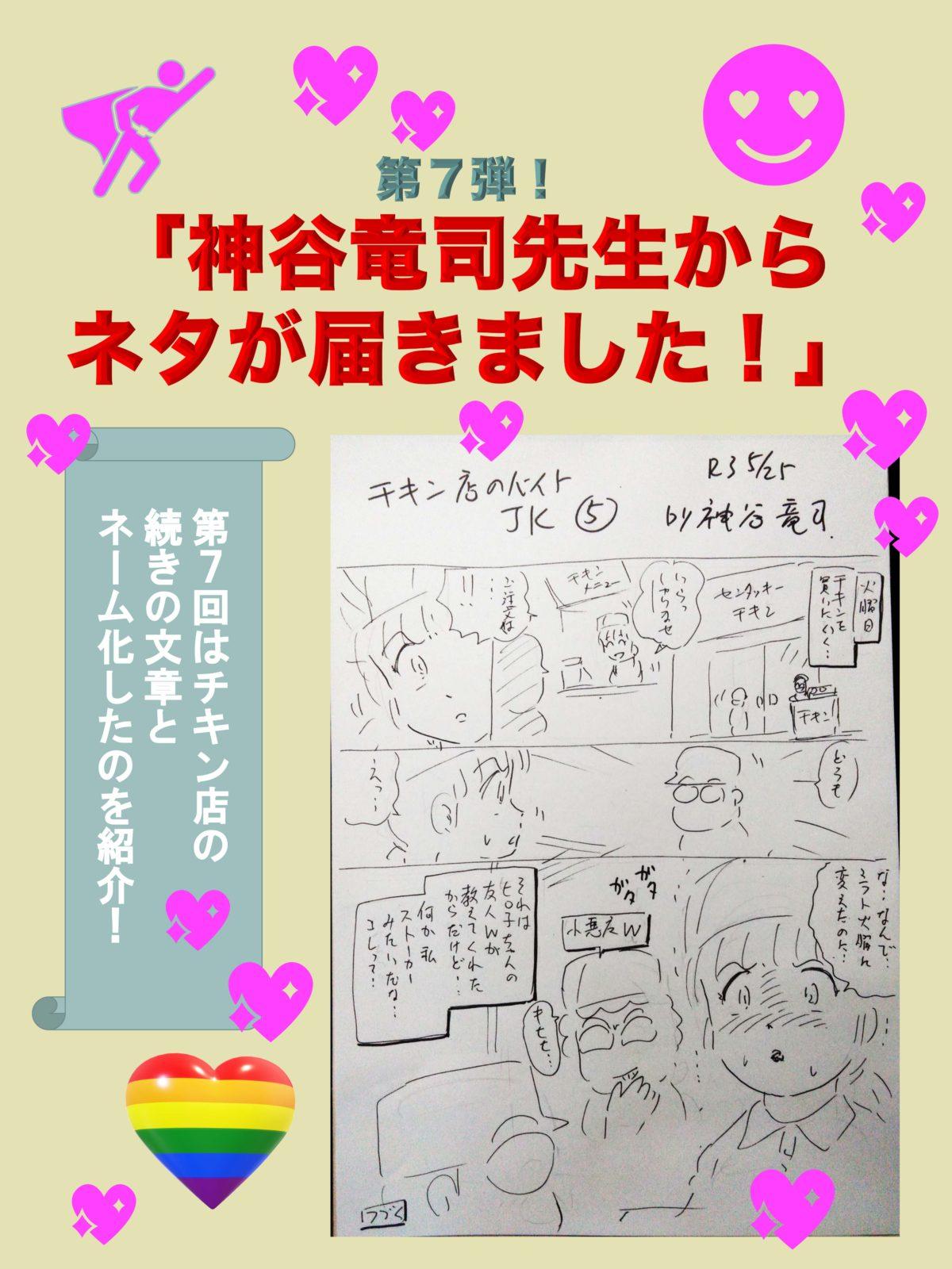 今回も1ネタ!「神谷竜司先生からネタが届きました!」その7です!