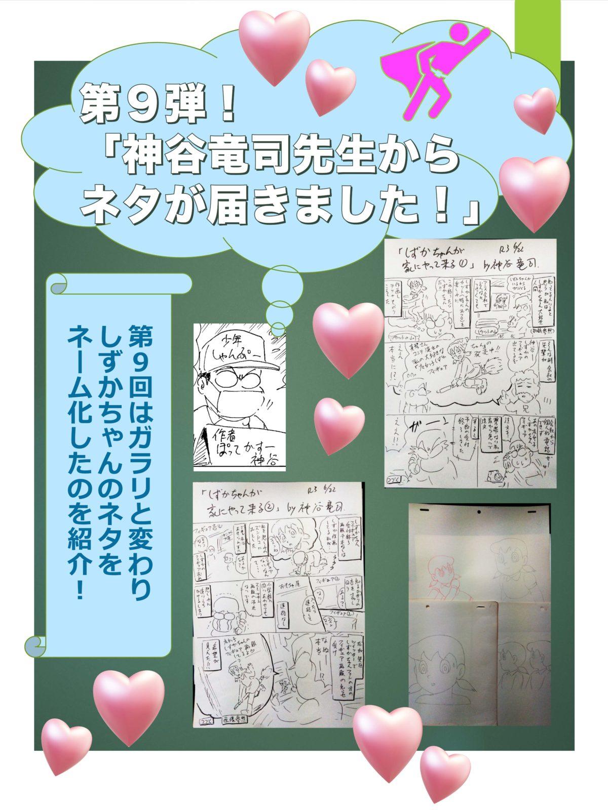 その9です! 今回も2ネタ!「神谷竜司先生からネタが届きました!」