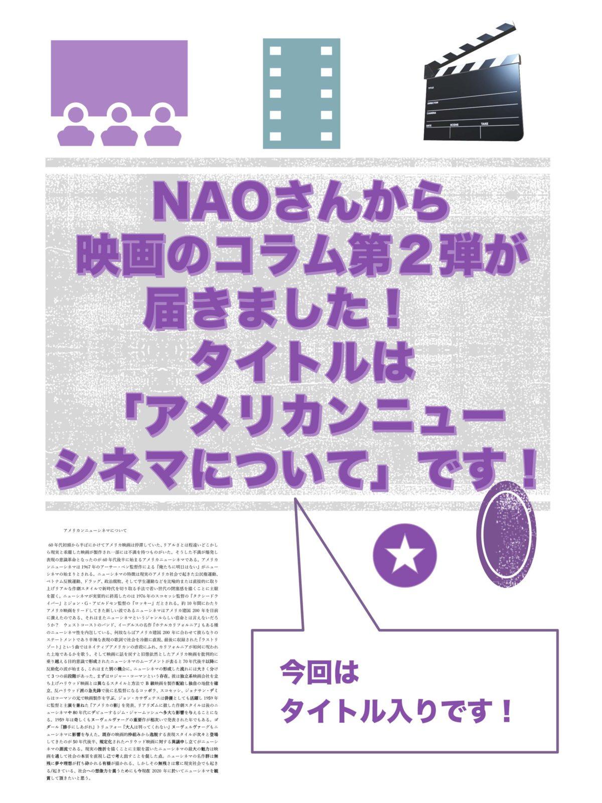 タイトルは「アメリカンニューシネマについて」です! naoさんから映画のコラムが届きました!