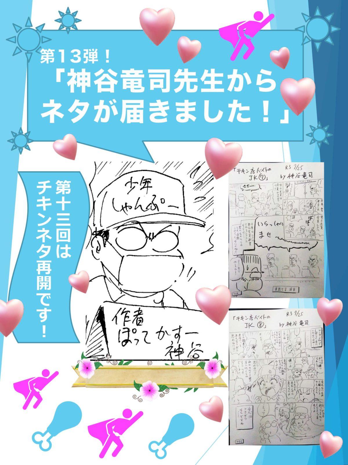 今回は2ネタ!「神谷竜司先生からネタが届きました!」その13です!