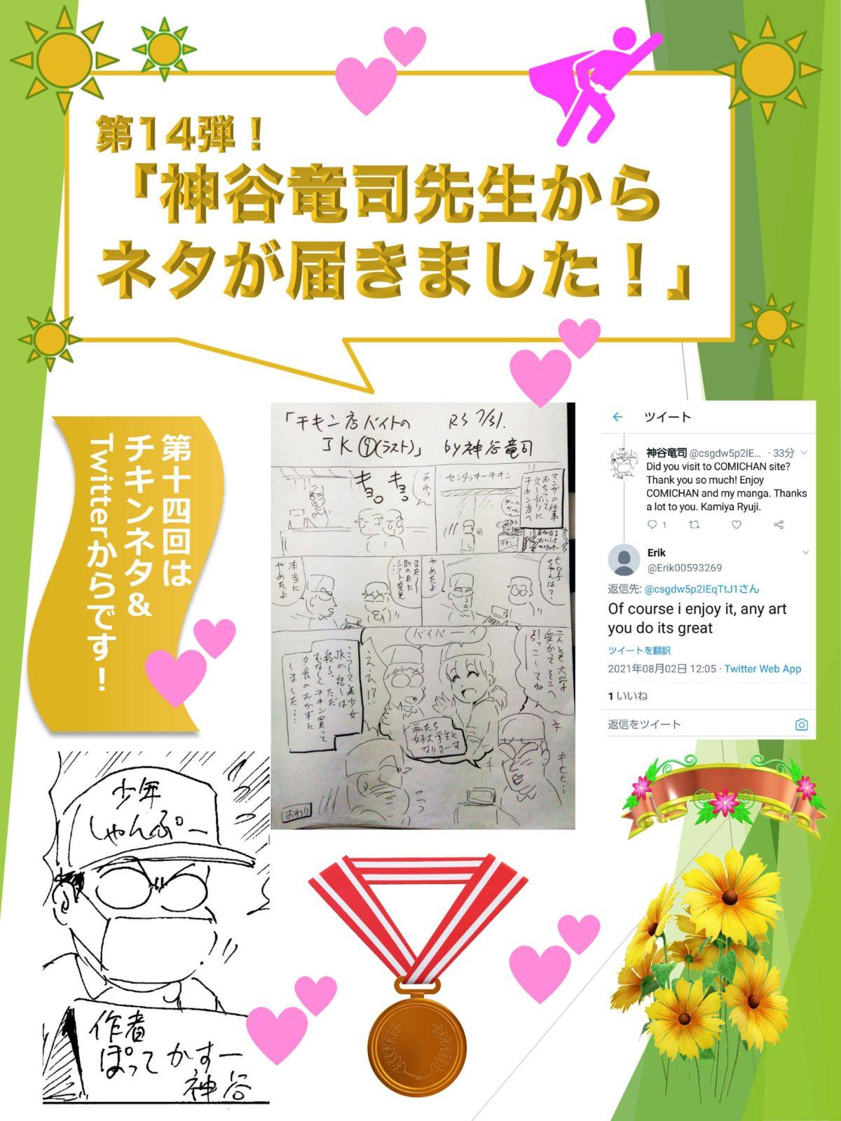 「神谷竜司先生からネタが届きました!」その14です! 今回も2ネタ!