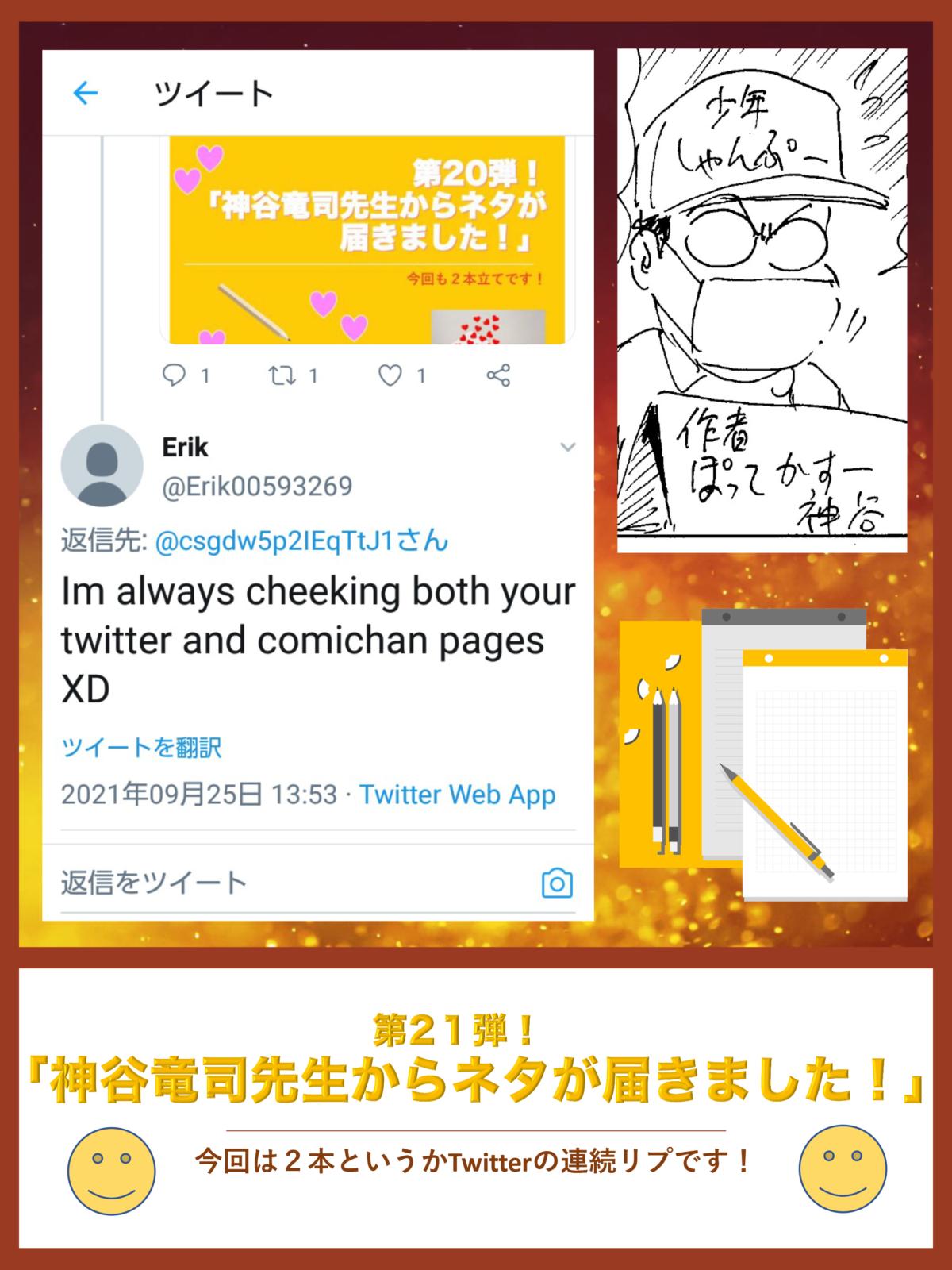 その21です! 今回は2本というかTwitterの連続リプです!「神谷竜司先生からネタが届きました!」